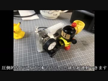 電動ビーダマンの動画