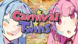 【Kenshi】カーニバル・ツインズ! Part4