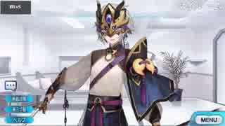 Fate/Grand Order 蘭陵王 マイルーム&霊