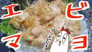 【NWTR料理研究所】エビマヨ