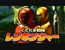 【実況】ぐでたま戦隊レンキンジャー 第17話【MHXX】