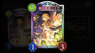 【シャドバ新カード】森の女王リザのアレ確定サーチエルフ【アディショナル】