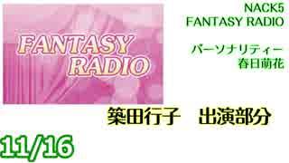 築田行子 ラジオ出演 NACK5 11/16