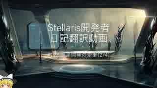【ゆっくり実況】Stellaris 開発者日記翻