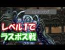 【PS版FF9】レベル1でラスボス戦【やり込み】