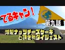 てるキャン! 第9話 燻製ナッツチーズケーキと頂き物ダイジェスト in デケキャン
