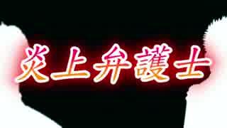 TVアニメ「炎上弁護士」主題歌