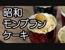 昭和モンブランケーキetc【嫌がる娘に無理やり弁当を持たせて...