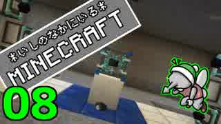 【Minecraft 1.12】*いしのなかにいる*M