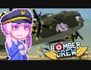 【BomberCrew】ゆかりさんのフライングフォートレス#5