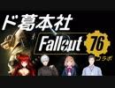 【ド葛本社】Fallout76コラボ まとめ