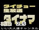 【マリオオープンゴルフ】タイチョー生放送【タイナマ】 再録 part2.5