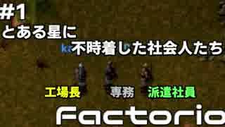 【暇人大革命】とある星に不時着!?!?part1【Factorio】
