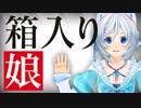 【ノーカット】ずっとモヤモヤする動画…時間内に「箱入り娘」を救出できるか?!