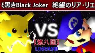 【第八回】64スマブラCPUトナメ実況【LOSERS側三回戦第四試合】