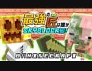 【日刊Minecraft】最強の匠は誰かスカイブロック編!絶望的センス4人衆がカオス実況!♯8【Skyblock3】