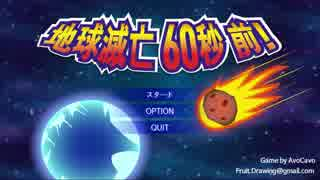 【steam】地球滅亡60秒前!【ゆっくり実況】