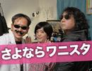 第112回 『山田玲司とDr.マクガイヤーのワ