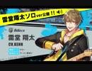 【GANG×ROCK】Don't wanna stay 雷堂翔太(CV:KENN)ソロver.【...
