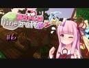 【Minecraft】茜ちゃんはマイクラがしたい!  #6【VOICEROID...
