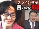 【言いたい放談】スパイ防止法もない日本、安倍晋三はメルケルの失敗を拡大再生産するつもりか?[H30/11/29]