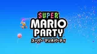 [待望の新作]スーパーマリオパーティ par