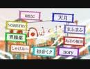 【合唱】アウトサイダーver2【8人+α】