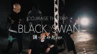 【COJIRASE THE TRIP】BLACK SWAN【踊ってみた】