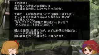 ゆっくり怪談 山怖305