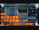【地球防衛軍5】Rストームご~のINF縛りでご~ M99 C70苦戦編【実況】