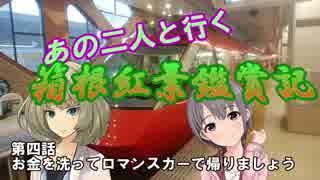 あの二人と行く箱根紅葉鑑賞記 最終話