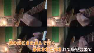 【ニコカラ】 TEENAGE RIOT Acoustic Arrange.Ver (オケver.) 【ビッ栗】
