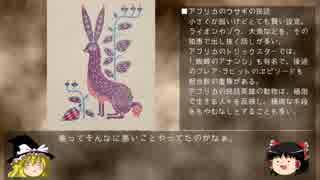 【ゆっくり解説】『幻獣辞典』の世界23: