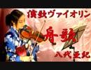 演歌ヴァイオリン/八代亜紀「舟歌」【バイオリン 】【Violini...