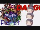 【ゆっくり実況プレイ】 ラピス・リ・アビス! -1 【雪美ちゃん家のゲーム部屋】