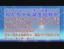 わたちゃん誕生日特別 高知けいば 2018-11-25