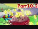 【マリオオデッセイ】全ムーン&全紫コイン&やり込み解説 Part10-2【実況】Δ∇