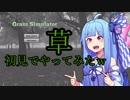 琴葉葵ちゃんに草ゲーやってもらったw【Grass Simulator】