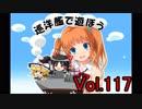 【WoWs】巡洋艦で遊ぼう vol.117【ゆっくり実況】