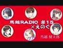 馬越RADIO#15×えのぐ