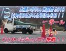 #水瀬いのり生誕祭2018 12月2日はがんばりぼんの日 !!