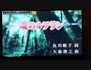 魂のルフラン/高橋洋子/横やん