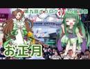 【第九回ボカロクラシカ音楽祭】お正月【緑咲香澄・東北ずん子】