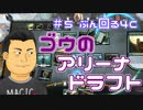 【開封大好き】ゴウのアリーナドラフト#5 ぶん回る4C【MTGA】