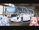 【バス旅】ことのはハイウェイトラベラー!Pt.0「ことの始まり、きりたんぽの安売り」