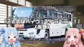 【バス旅】ことのはハイウェイトラベラー