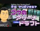 【開封大好き】ゴウのアリーナドラフト#6 マリガンする?【M...