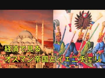 【ゆっくり解説】経済で見るオスマン帝国とイェニチェリ