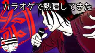【カエルの熱唱】紅をカラオケで熱唱してきた
