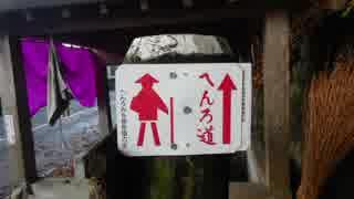 【ゆっくり】徒歩で日本一周part456【鳴門